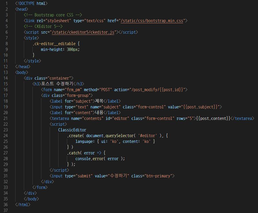 글수정하기(post_modify.html)에 적용된 CKEditor