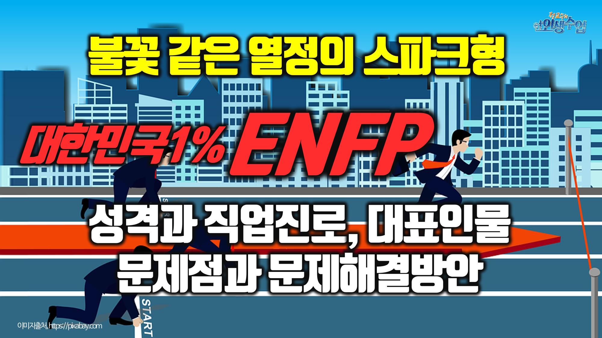 불꽃같은 열정의 스파크형 대한민국 1% ENFP유형의 성격과 직업진로, 대표인물, 문제점과 문제해결방안(MBTI유형이해)