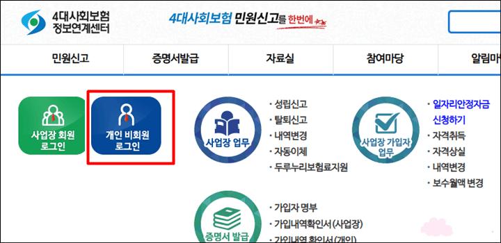 4대사회보험-정보연계센터-개인비회원-로그인-화면