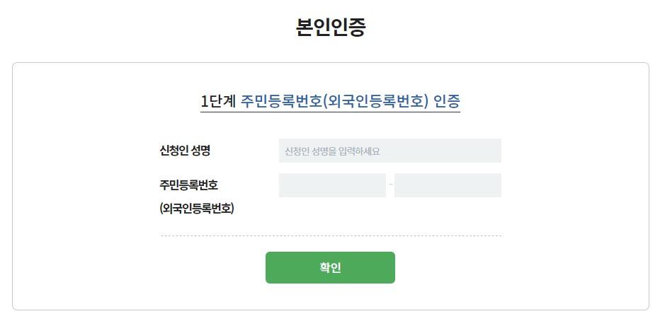 서울시 활력자금 신청하기이미지입니다