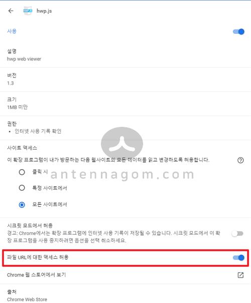 구글 크롬 파일 url에 대한 액세스 허용 켜기