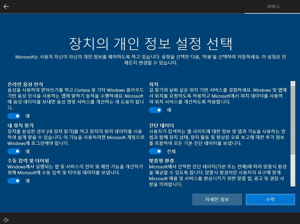 장치의 개인 정보 설정 선택