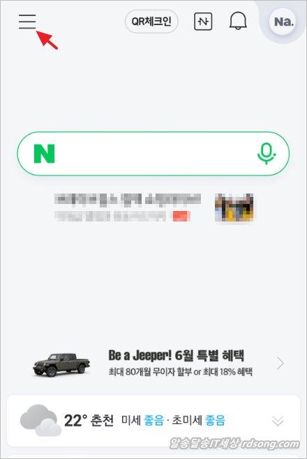 네이버 앱 모바일 웹 다크모드 사용하기 - 모바일 네이버 다크모드