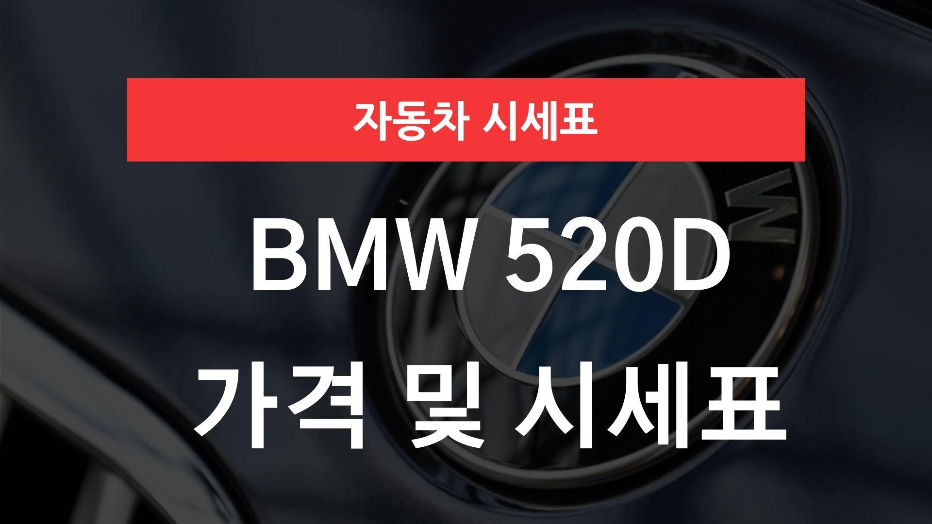 BMW 520d 가격