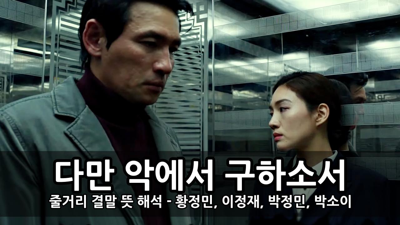 영화 다만 악에서 구하소서 줄거리 결말 뜻 해석 - 황정민, 이정재, 박정민, 박소이