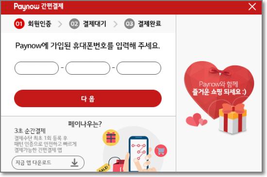 페이나우-휴대폰번호-입력