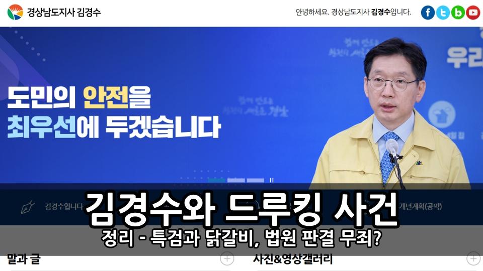 김경수와 드루킹 사건 정리 - 특검과 닭갈비, 법원 판결 유죄 무죄?