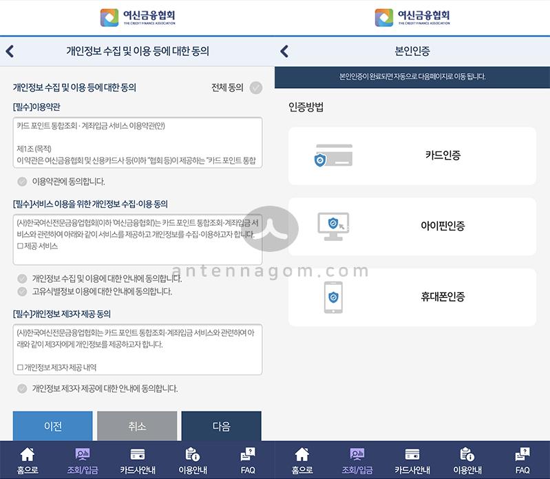 이용약관 개인정보 수집 동의