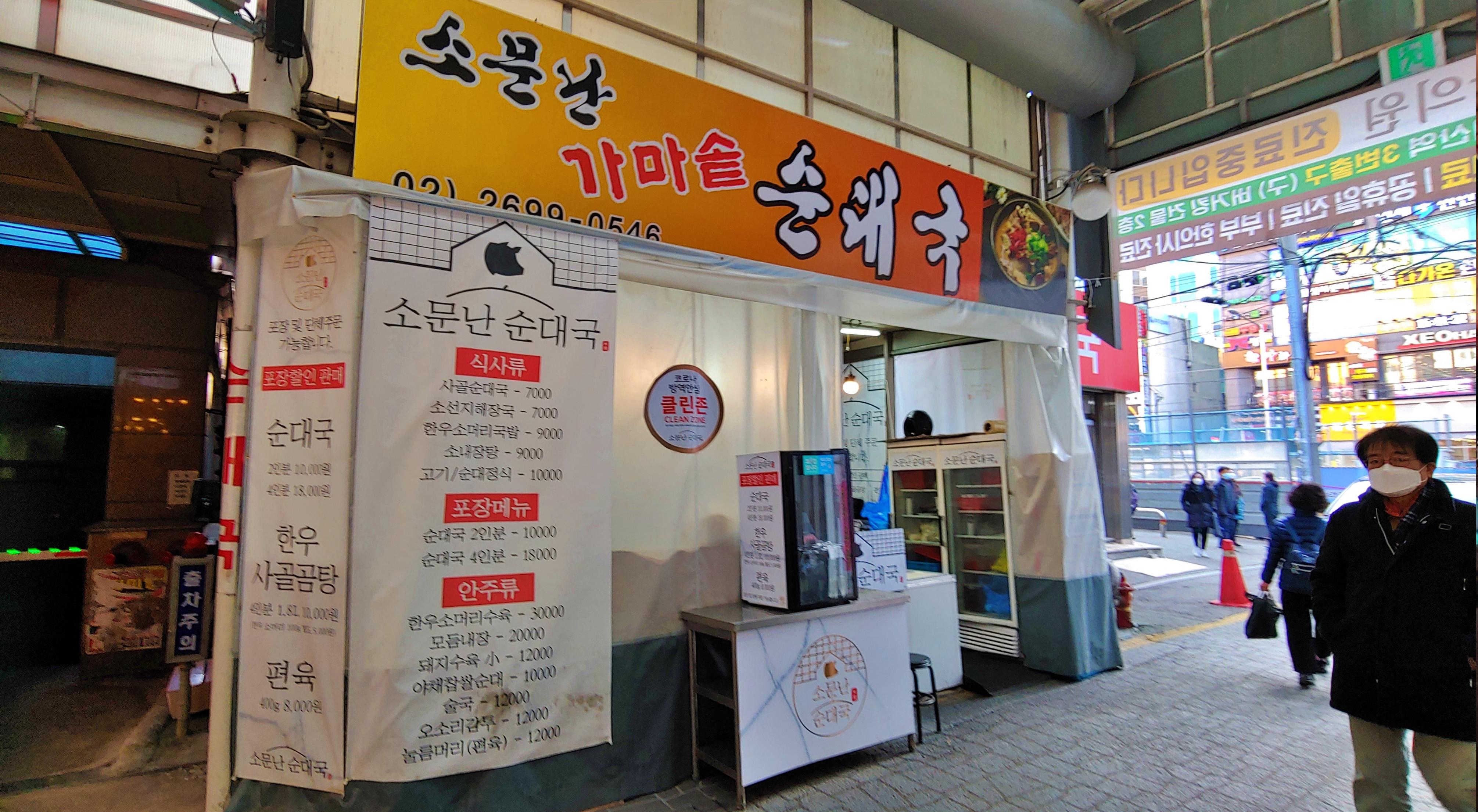까치산순대국밥