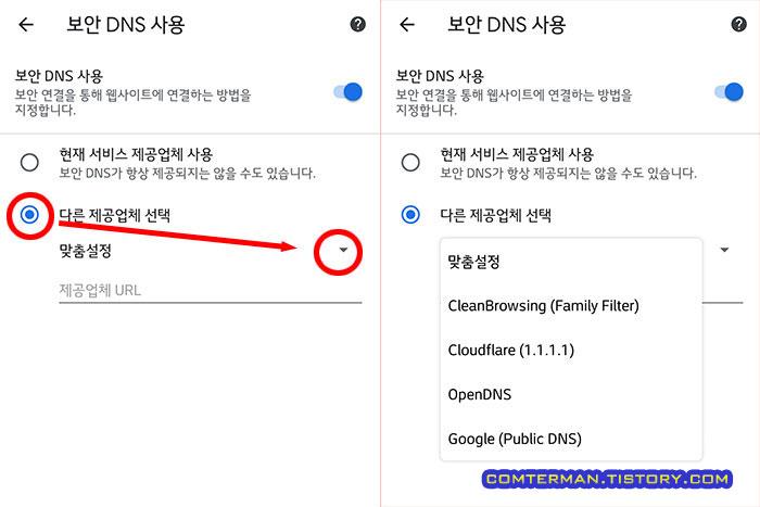 보안 DNS 사용 설정
