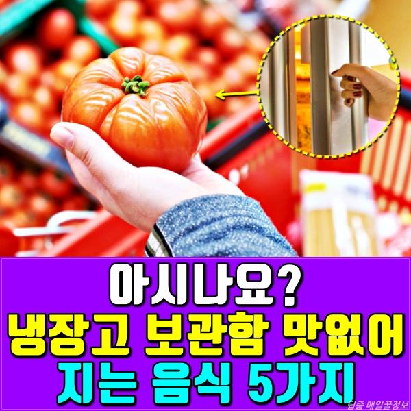 감자 양파 토마토 냉장고 보관해도 되나요?, 팁줌마 매일꿀정보