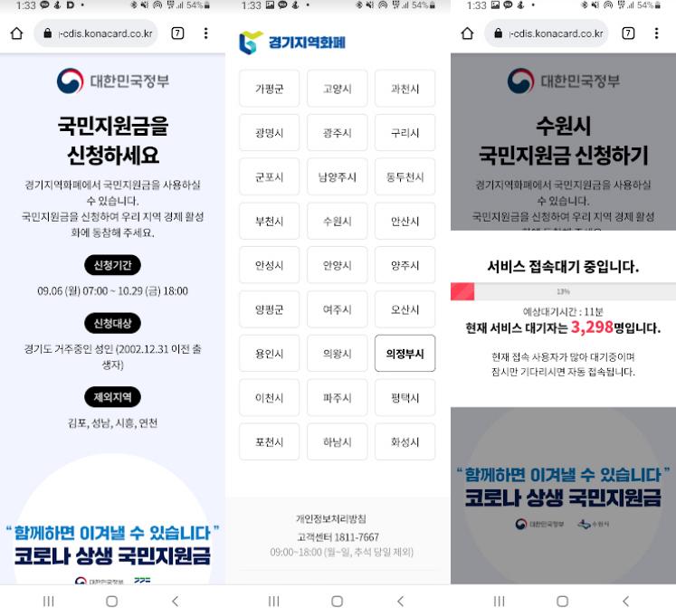 경기지역화폐로 5차 재난지원금 신청 사진3