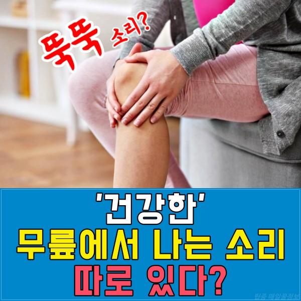 무릎에서 뚝뚝 소리 나는 이유, 앉았다 일어나면 무릎에서 소리가 나요, 무릎에서 소리나고 통증, 건강 팁줌 매일꿀정보