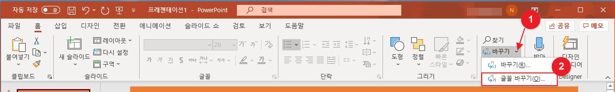 파워포인트 글꼴 바꾸기 메뉴