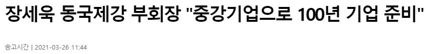장세욱 동국제강 부회장, 중강기업으로 100년기업준비 기사 사진