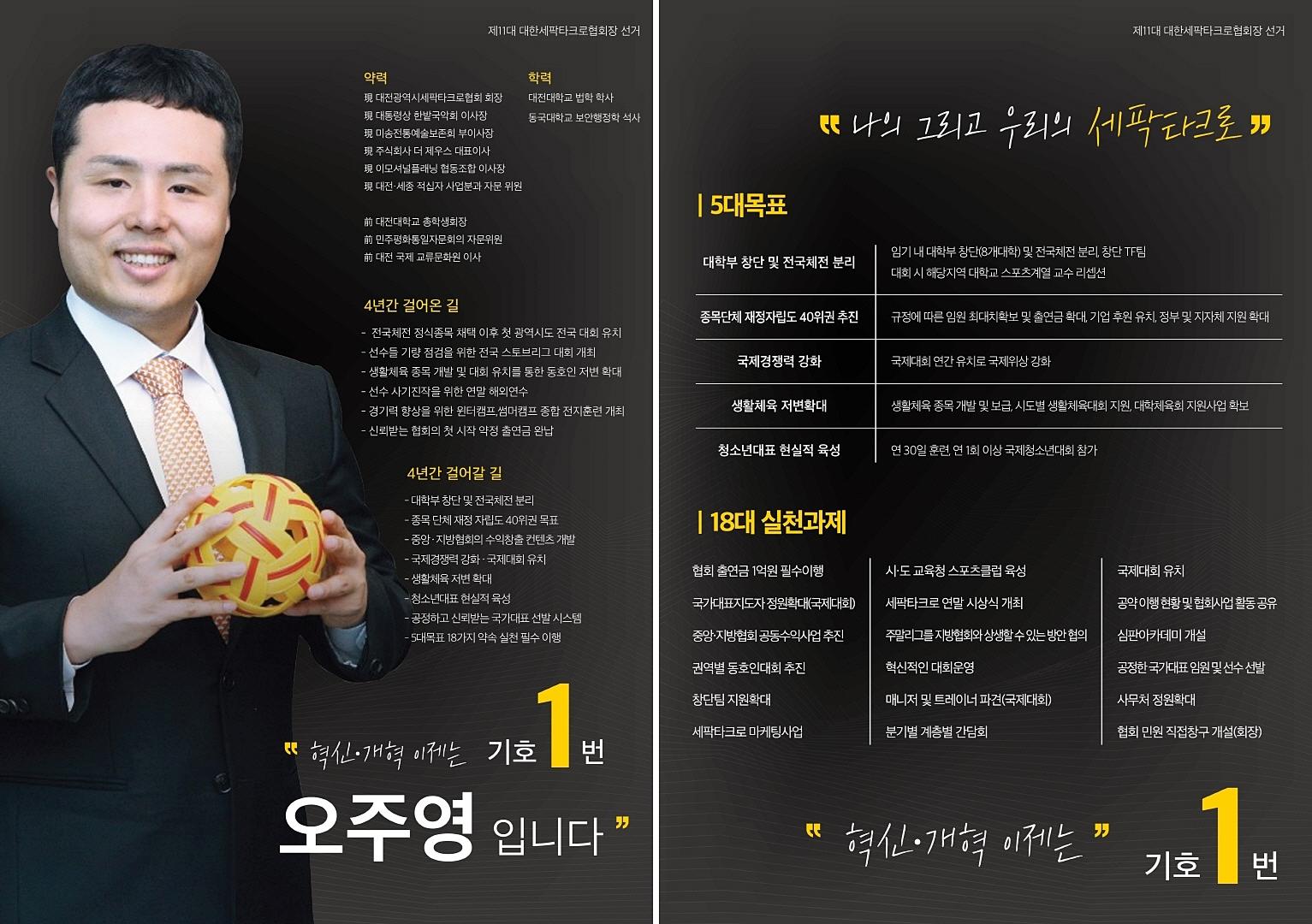 대한세팍타크로협회장후보_오주영