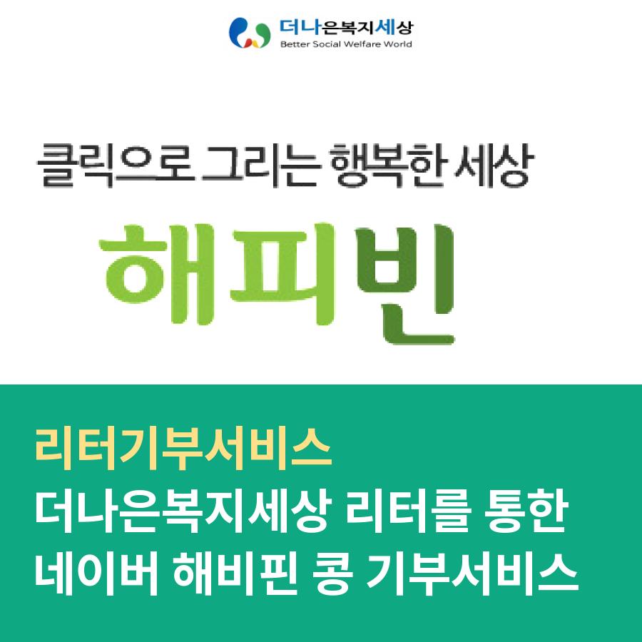 더나은복지세상 해피빈 리터(포인트) 기부서비스