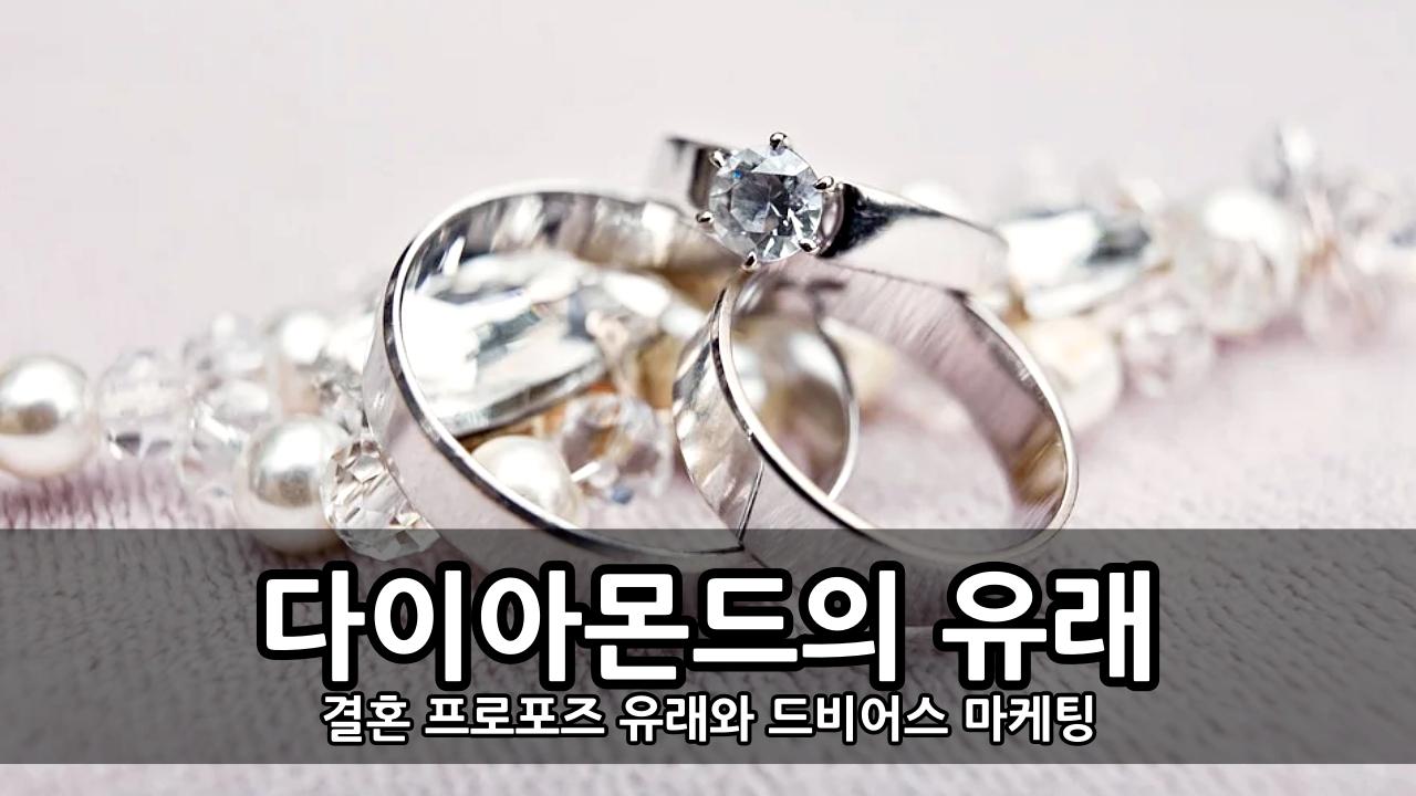 다이아몬드의 유래 - 결혼 프로포즈 유래와 드비어스 마케팅