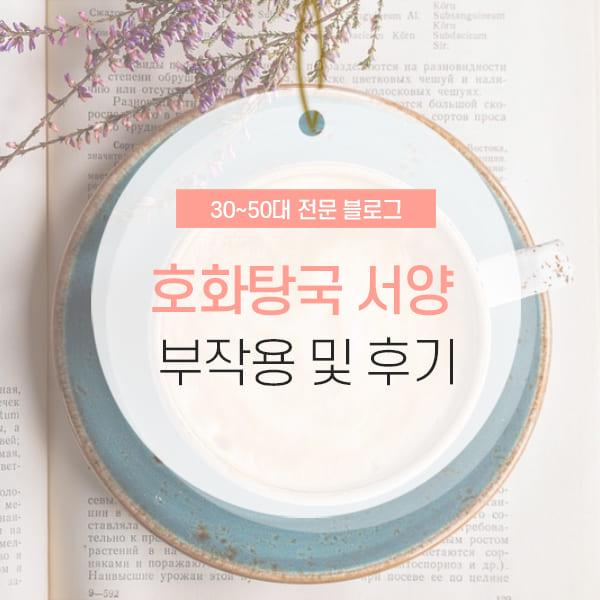 호화탕국 서양 부작용 및 후기 소개 컨텐츠