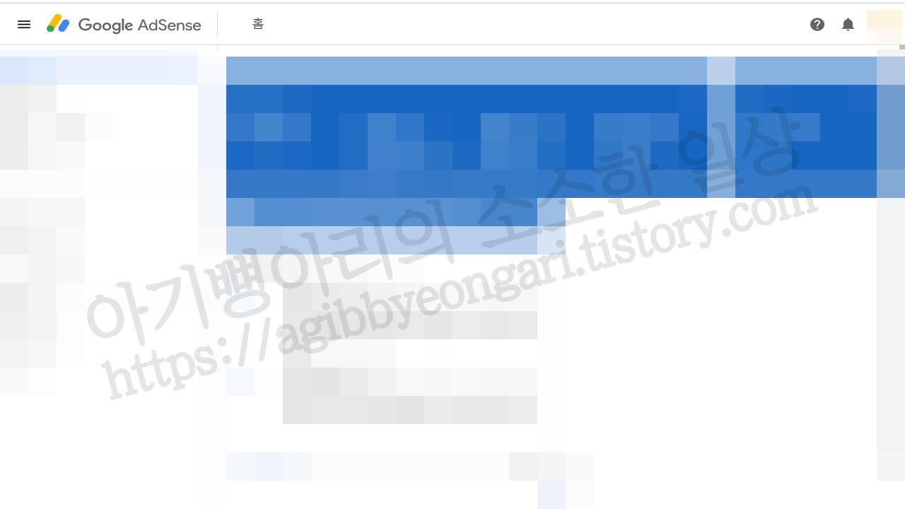 구글애드센스