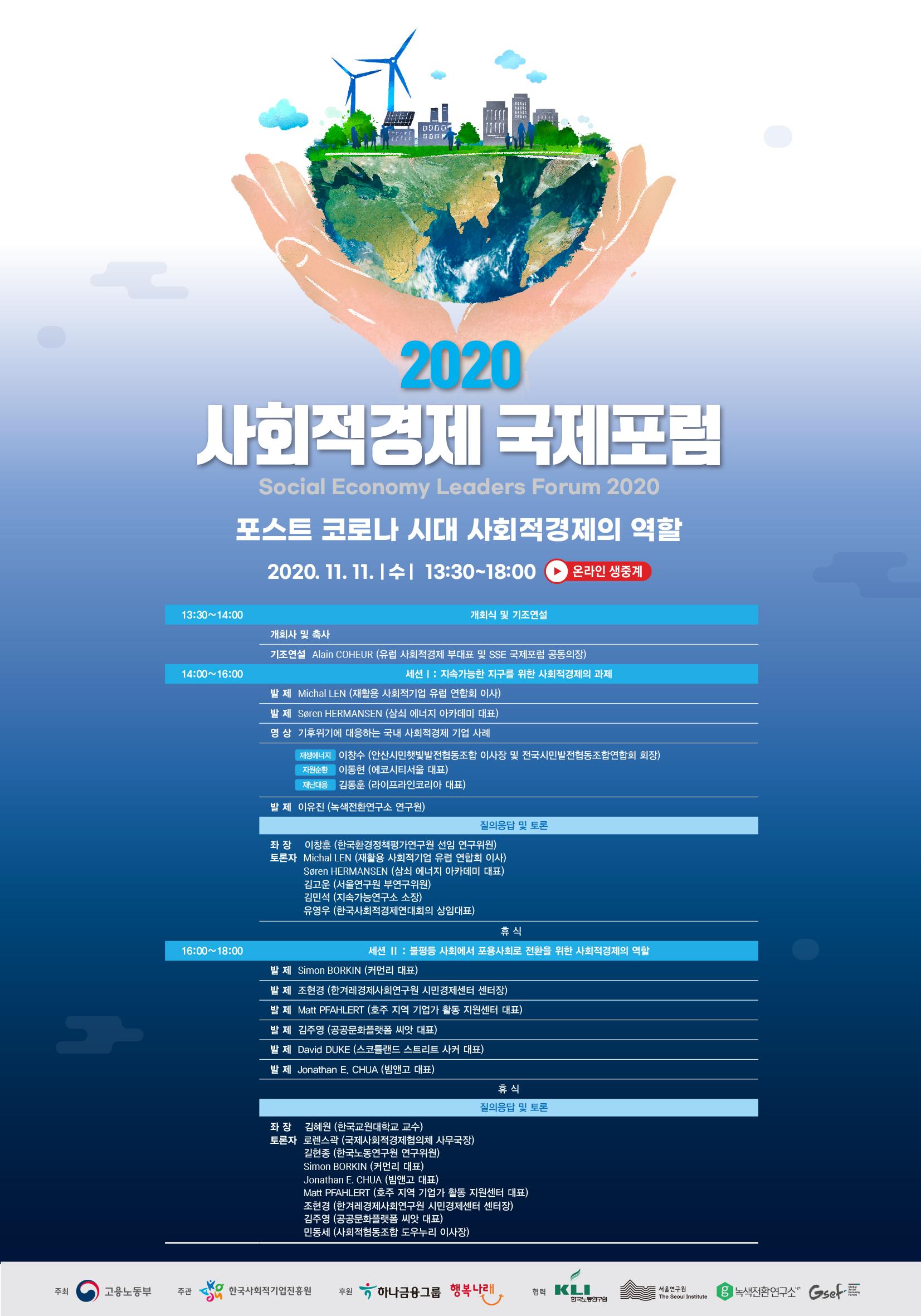 [공지] 한국사회적기업진흥원 | 2020 사회적경제 국제포럼 개최 안내 (온라인 생중계)