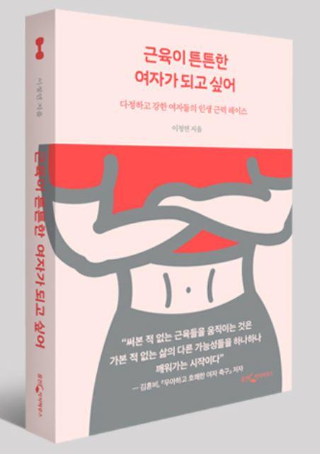 운동 뽐뿌를 부르는 책 <근육이 튼튼한 여자가 되고 싶어>