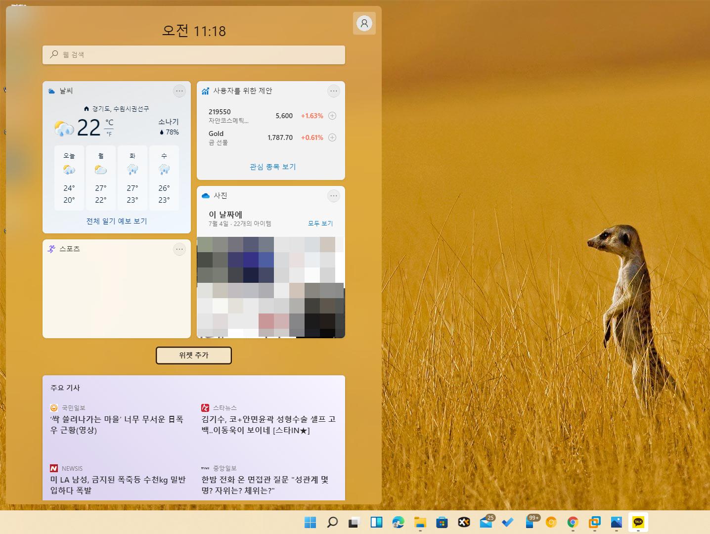 윈도우11 공식 배포판 캡처5