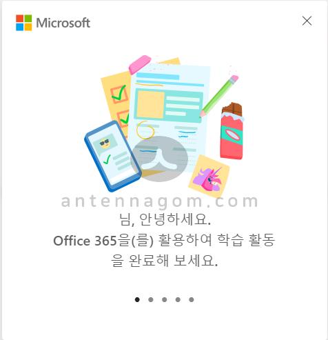 원드라이브 무료 5tb 계정 만들기 완료