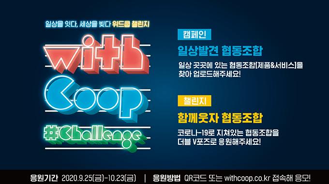 위드쿱 챌린지 (with coop #challenge)