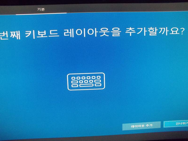 윈도우10 키보드 레이아웃 추가