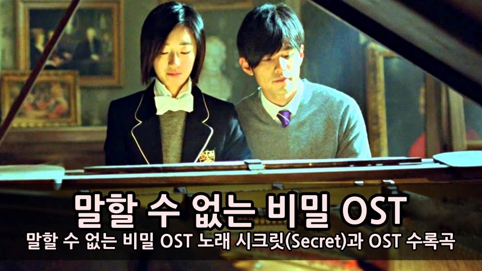 말할 수 없는 비밀 OST 노래 시크릿(Secret)과 OST 수록곡