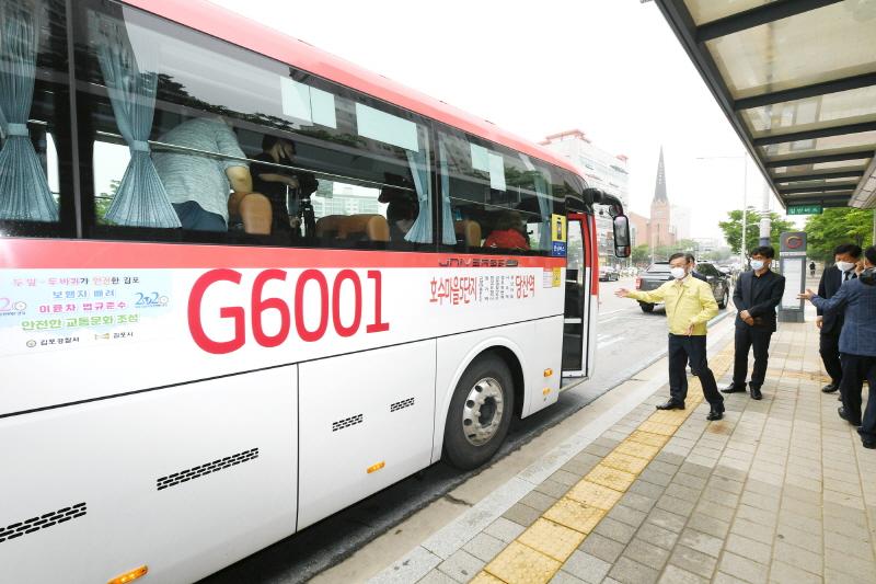 김포시, 준공영제 버스 14개 노선으로 대폭 확대