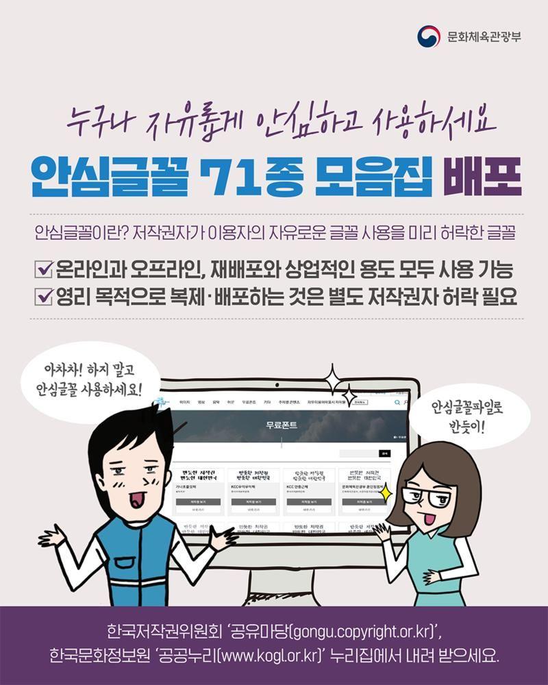 무료폰트 (무료글꼴) 71종 소개 및 다운로드