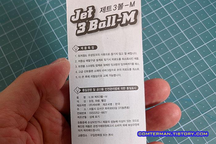 제트3볼-M 포장 후면 특징