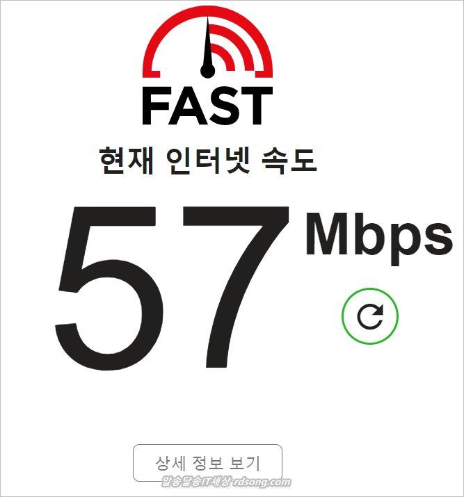 skt 인터넷 속도 측정