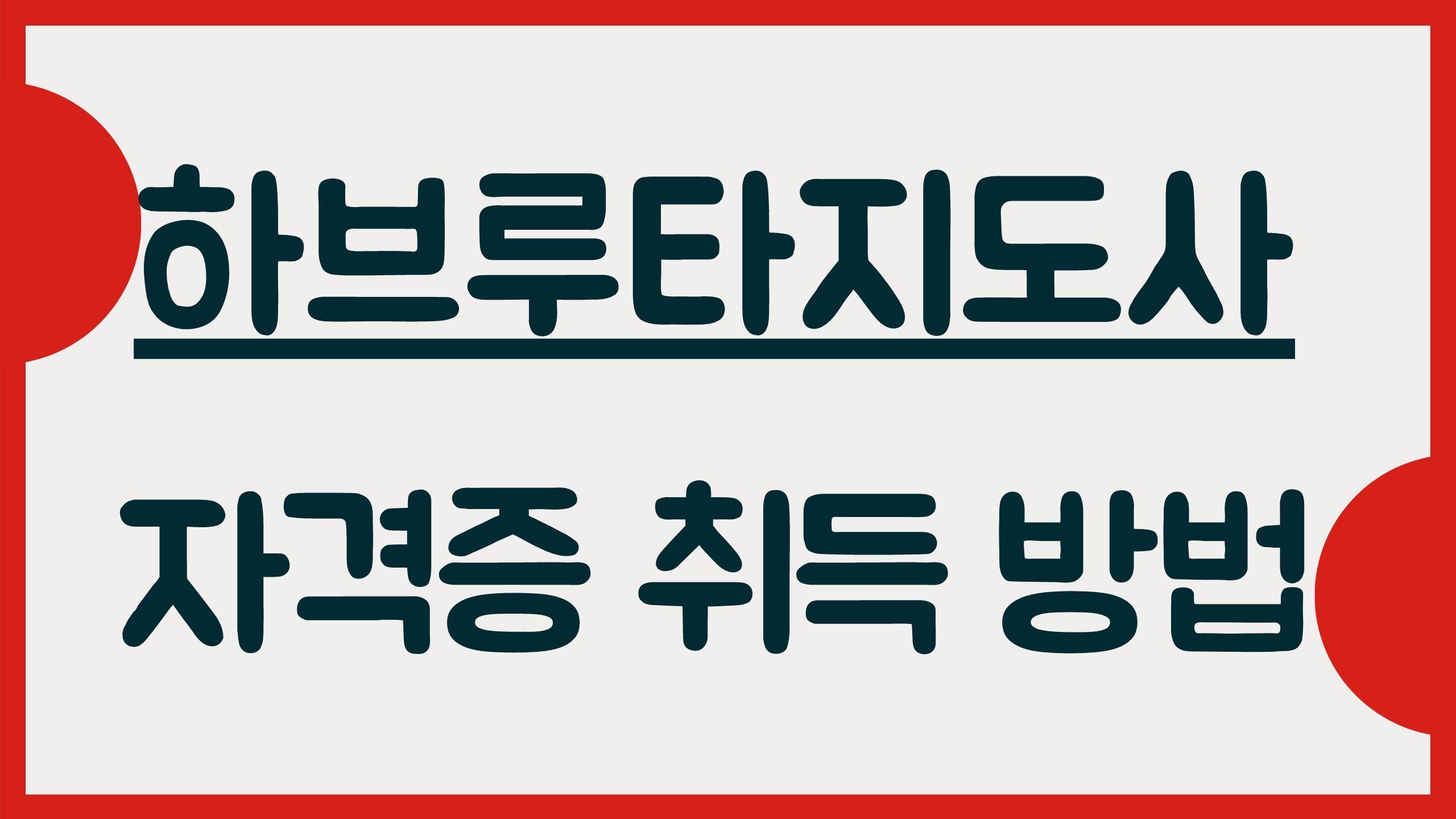 하브루타독서토론지도사 자격증 취득방법