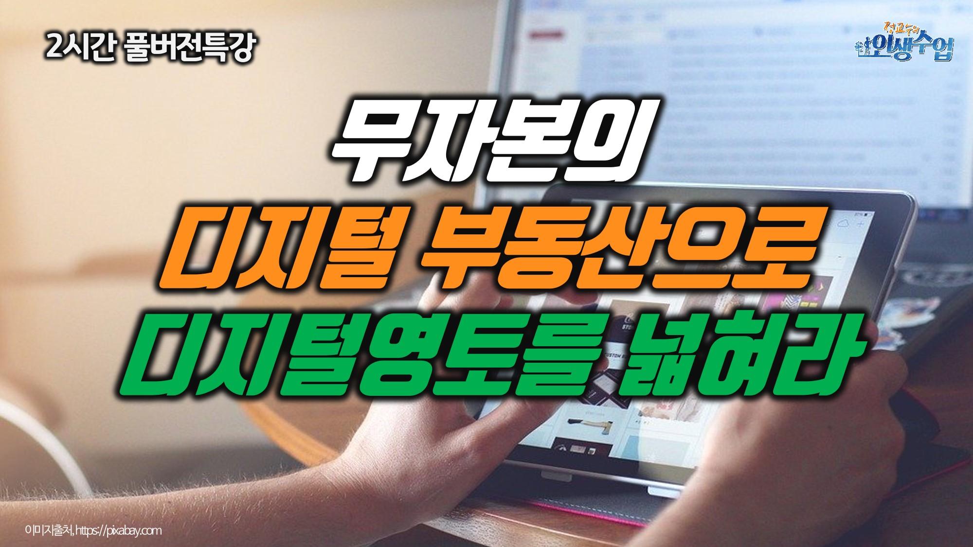 2시간풀버전특강 무료공개)무자본의 디지털 부동산으로 디지털영토를 넓혀라