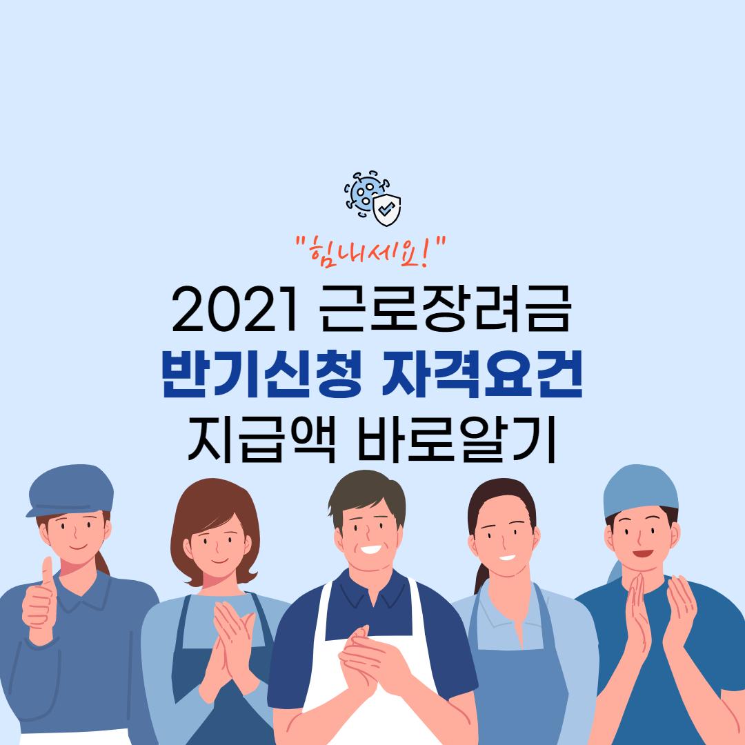 2021년 근로장려금 반기신청 자격요건 지급일 1