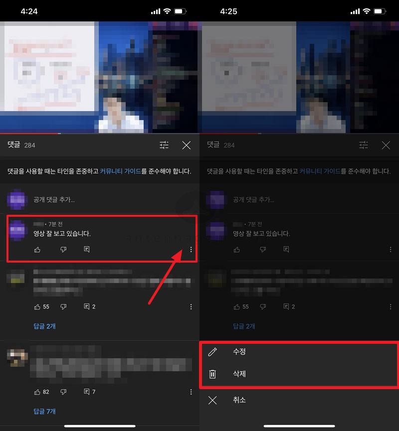 유튜브 모바일에서 댓글 삭제하는 방법