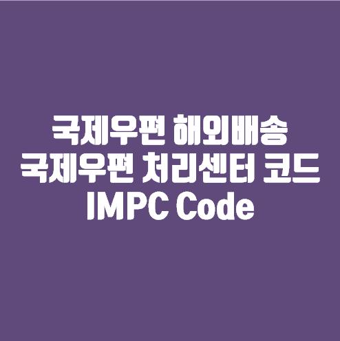 """ʵìœìš°íŽ¸ ͕´ì™¸ë°°ì†¡ Ì¡°íšŒ ʵìœìš°íŽ¸ ̲˜ë¦¬ì""""¼í""""° ̽""""ë""""œ Impc Code"""