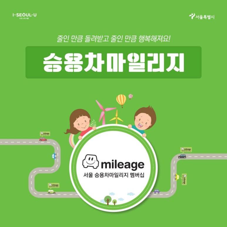 서울시 승용차 요일제 폐지, 승용차 마일리지 제도로 혜택 받자