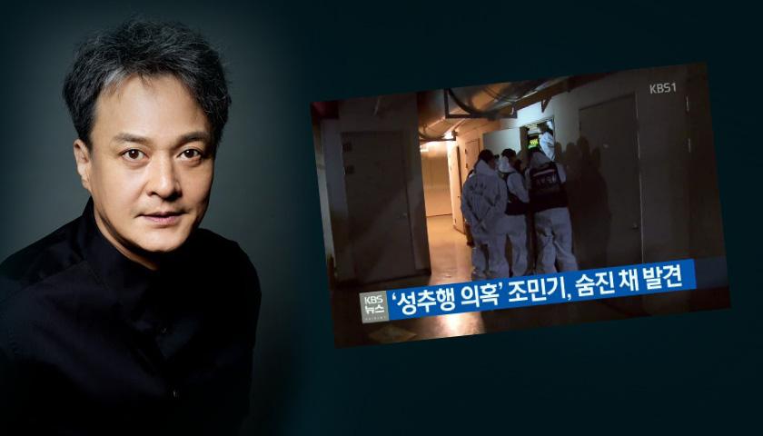 '제자 상습 성추행' 배우 조민기 사망사건