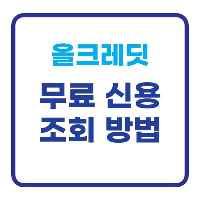올크레딧 신용조회
