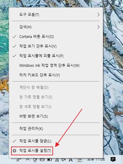 작업 표시줄 설정 메뉴