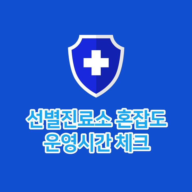 선별진료소 혼잡도