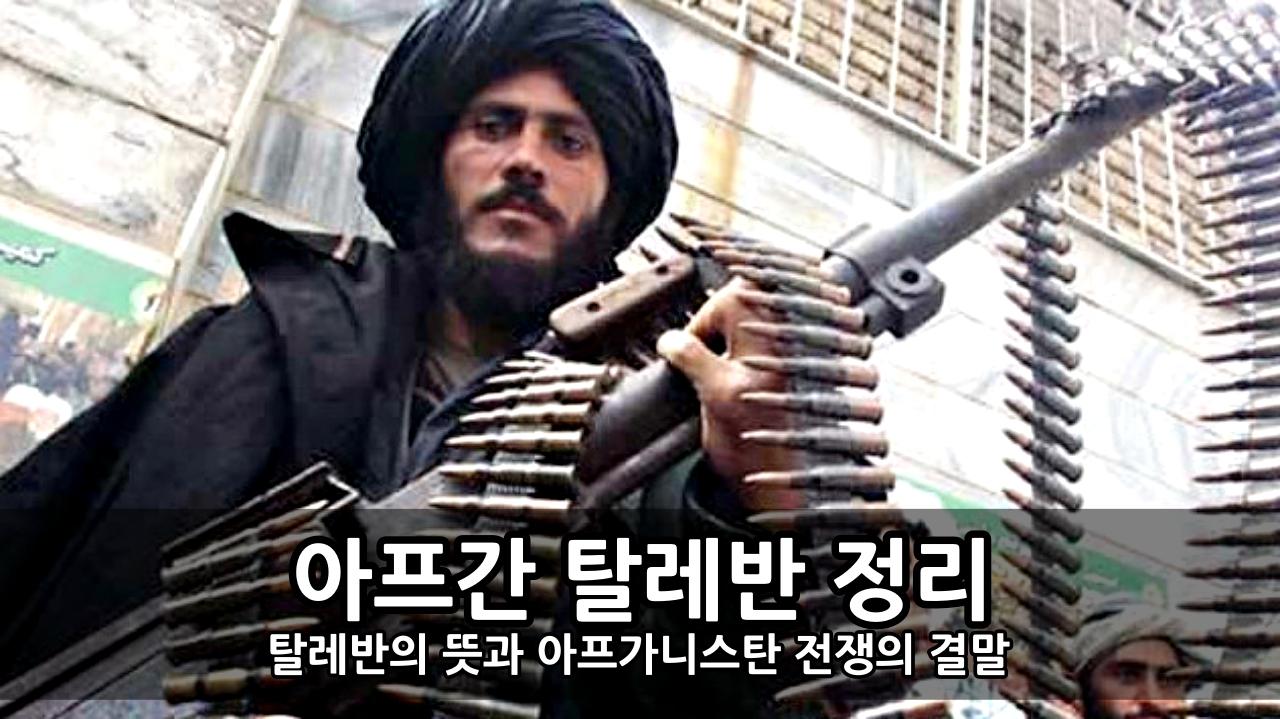 아프간 탈레반 정리 - 탈레반의 뜻과 아프가니스탄 전쟁의 결말