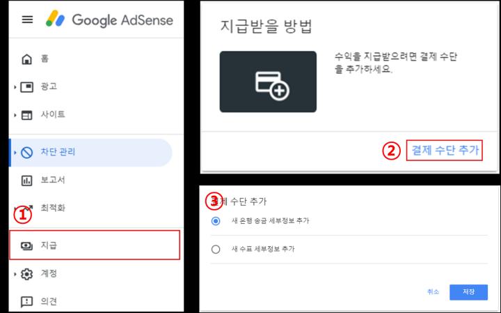 구글 애드센트 결제 수단 추가 방법