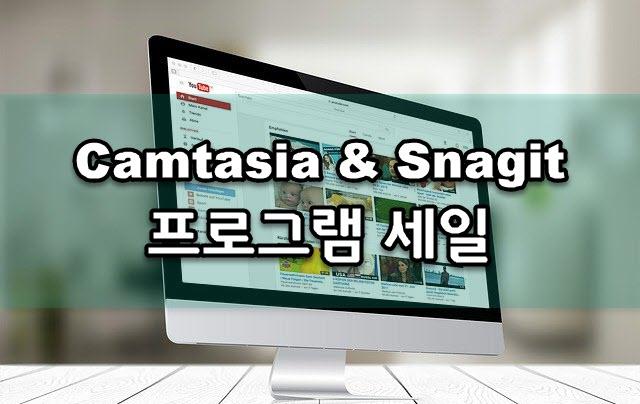 동영상 편집, 화면 캡처 프로그램 Camtasia와 Snagit 할인 판매