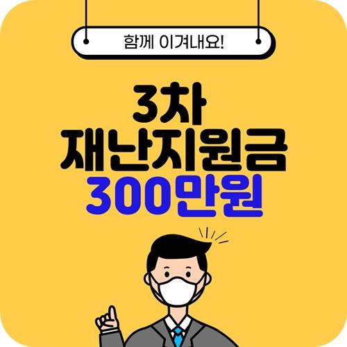 소상공인 300만원 3차 재난지원금 신청