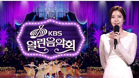 열린음악회 5월 16일 윤수현, 홍자, 이소정, 신승태, 최성수 등